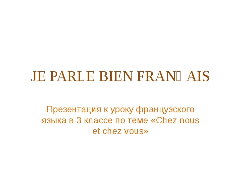 JE PARLE BIEN FRANҪAIS Презентация к уроку французского языка в 3 классе по т...