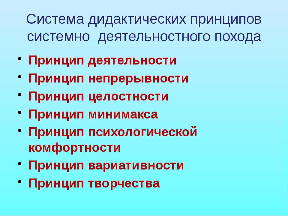 Система дидактических принципов системно деятельностного похода Принцип деяте...