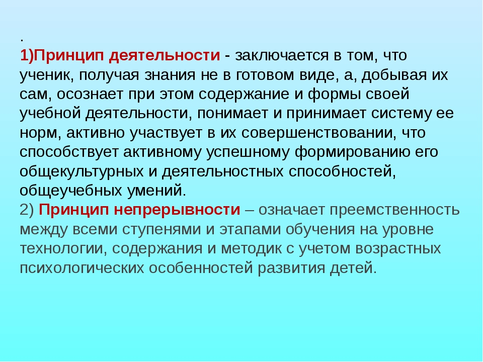 . 1)Принцип деятельности- заключается в том, что ученик, получая знания не в...