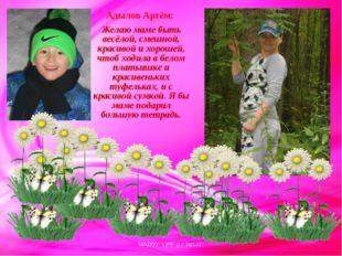 Адылов Артём: Желаю маме быть весёлой, смешной, красивой и хорошей, чтоб ходи