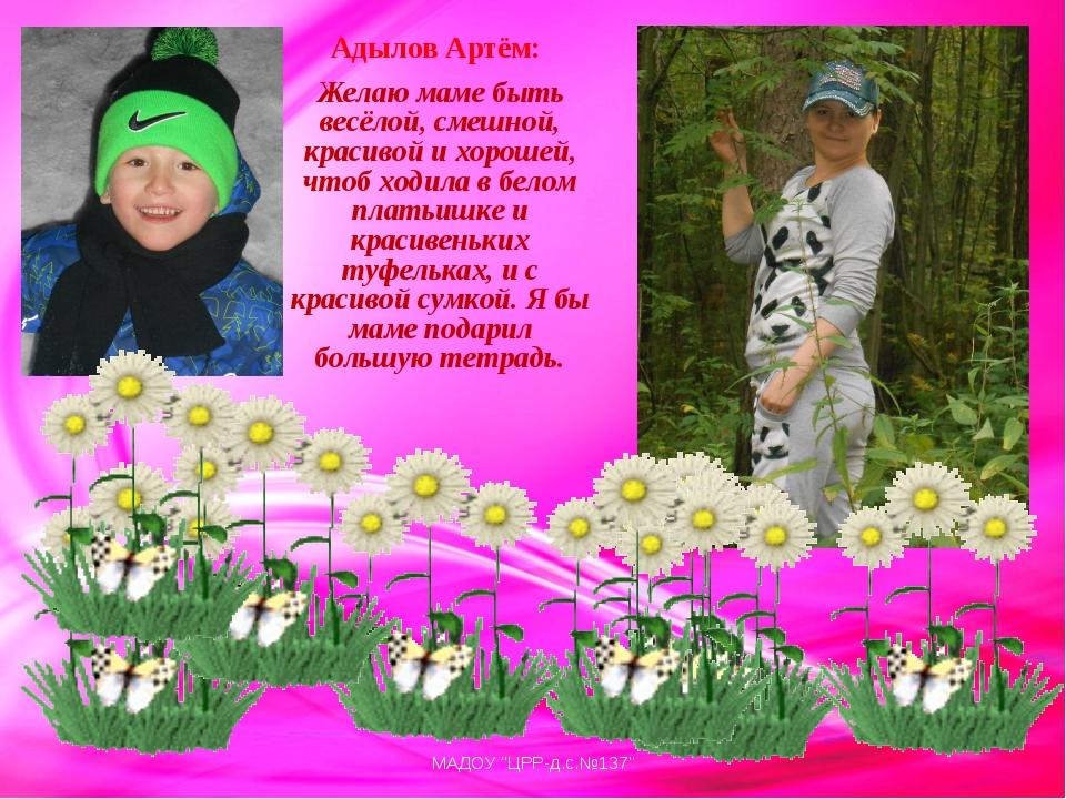 Адылов Артём: Желаю маме быть весёлой, смешной, красивой и хорошей, чтоб ходи...