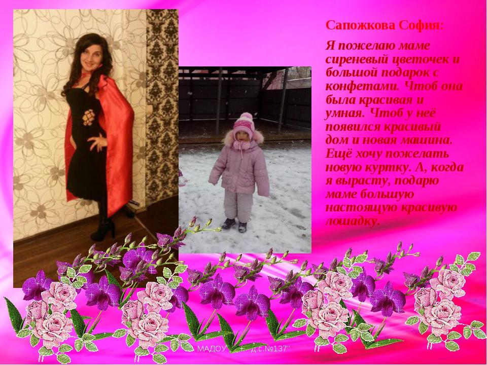 Сапожкова София: Я пожелаю маме сиреневый цветочек и большой подарок с конфет...
