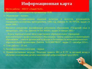Информационная карта Место работы – МБОУ «Лицей №26». 2. Должность – препода