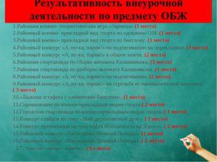 1.Районная военно- патриотическая игра «Зарница» (1 место) 2.Районный военно-