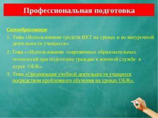 Профессиональная подготовка Самообразование Тема «Использование средств ИКТ н