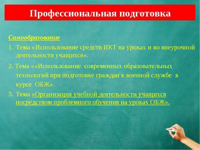 Профессиональная подготовка Самообразование Тема «Использование средств ИКТ н...