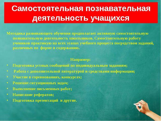 Самостоятельная познавательная деятельность учащихся Методика развивающего об...
