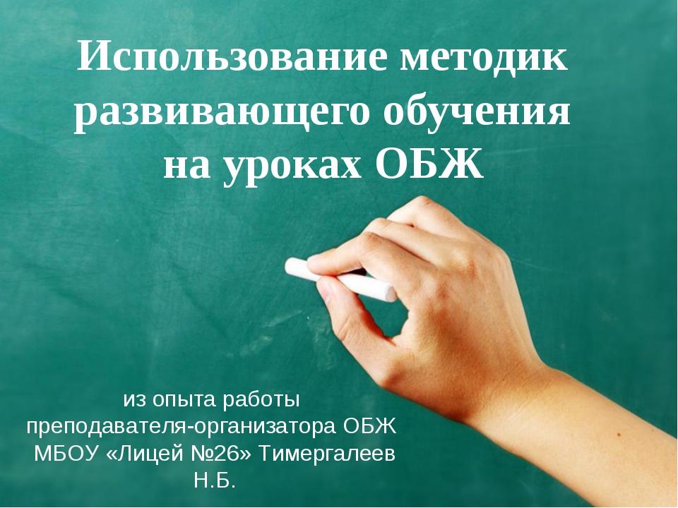 Использование методик развивающего обучения на уроках ОБЖ из опыта работы пре...