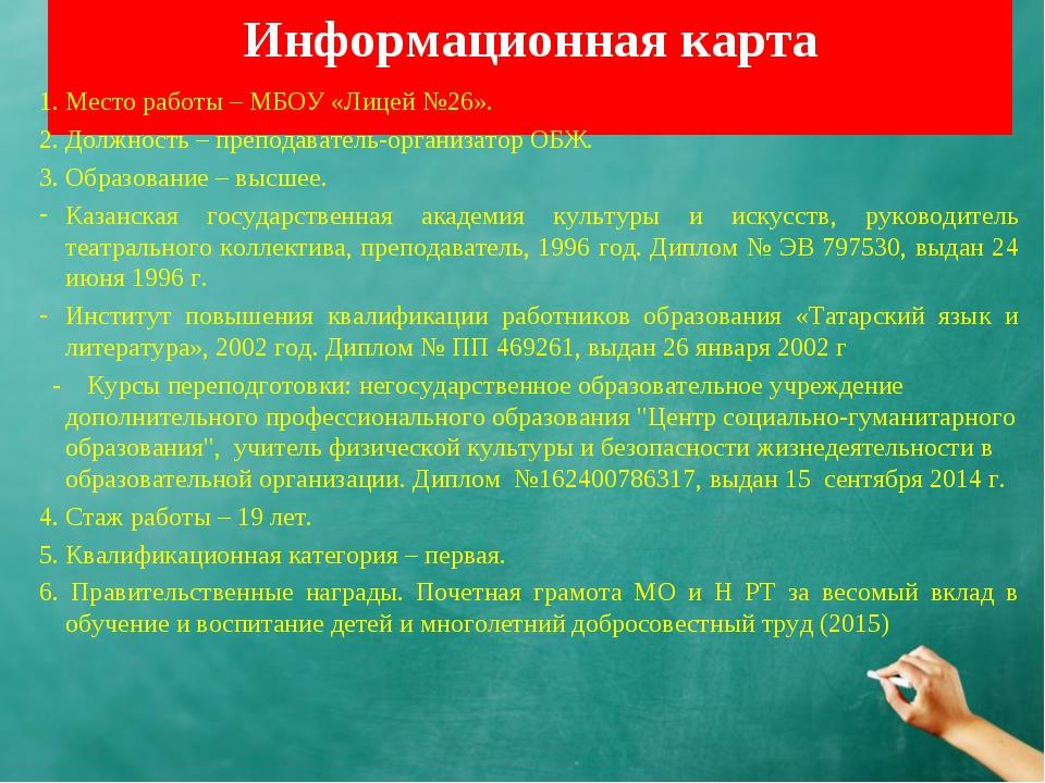 Информационная карта Место работы – МБОУ «Лицей №26». 2. Должность – препода...