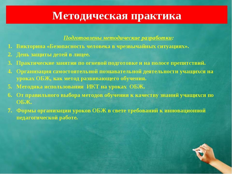 Методическая практика Подготовлены методические разработки: Викторина «Безопа...