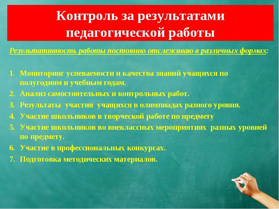 Контроль за результатами педагогической работы Результативность работы постоя...