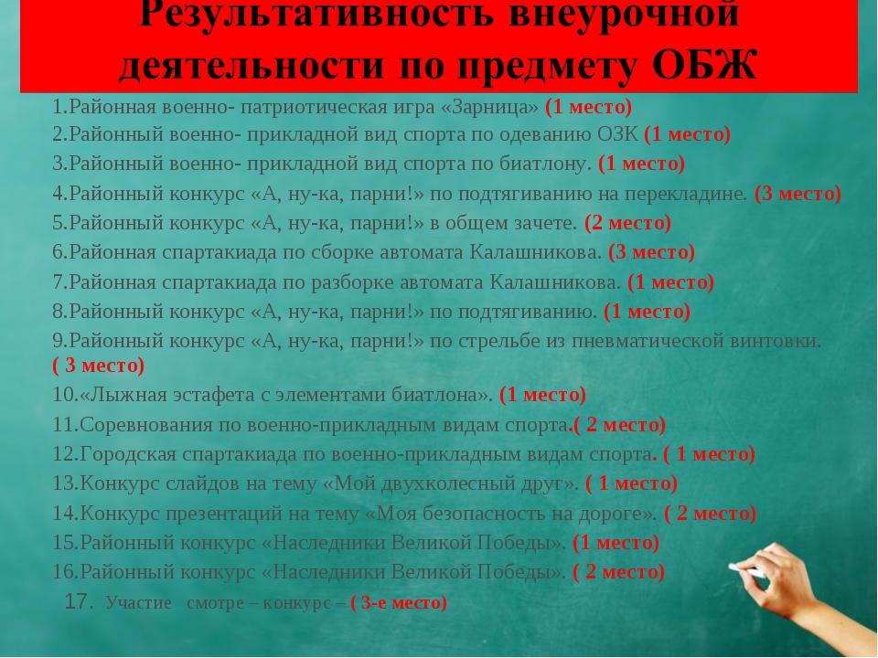 1.Районная военно- патриотическая игра «Зарница» (1 место) 2.Районный военно-...