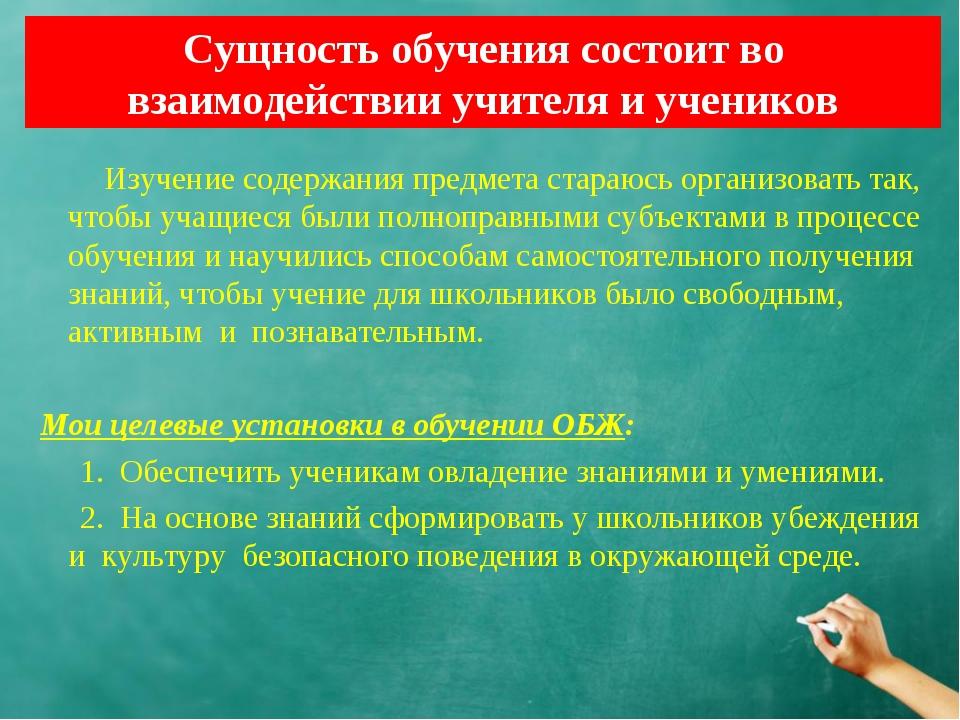Сущность обучения состоит во взаимодействии учителя и учеников Изучение содер...