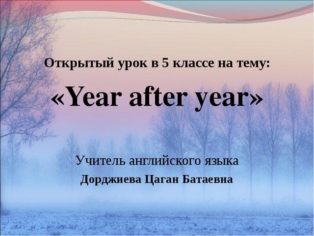 Открытый урок в 5 классе на тему: «Year after year» Учитель английского языка...
