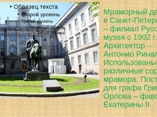 Мраморный дворец в Санкт-Петербурге – филиал Русского музея с 1992 г. Архитек