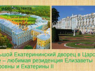 Большой Екатерининский дворец в Царском селе – любимая резиденция Елизаветы П