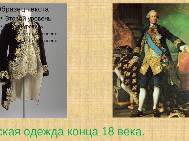Мужская одежда конца 18 века.