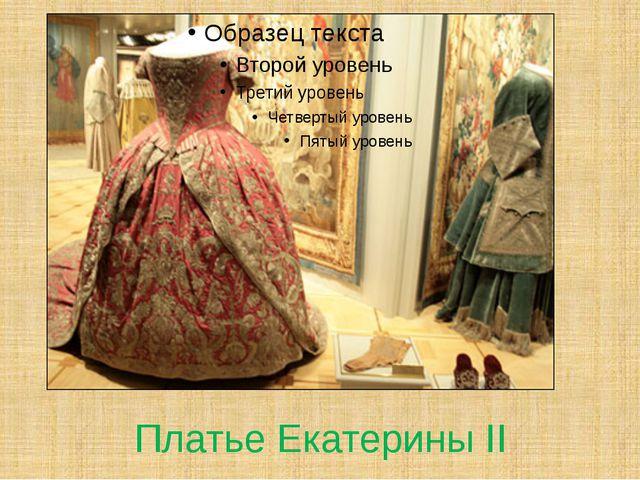 Платье Екатерины II