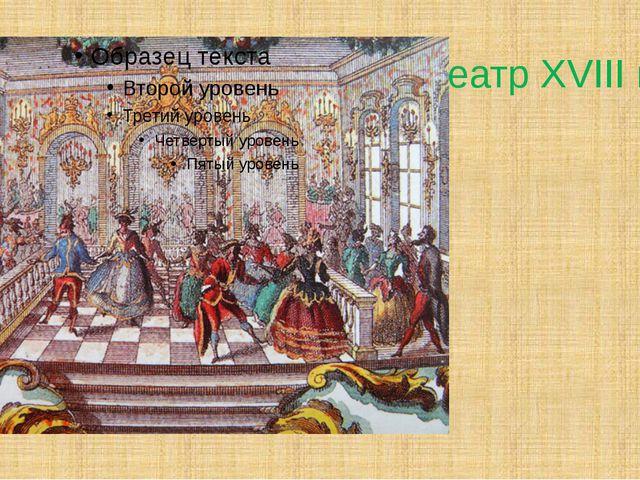 Театр XVIII века.