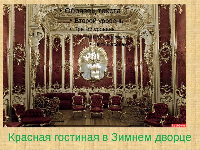 Красная гостиная в Зимнем дворце