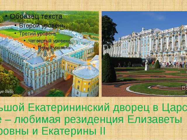 Большой Екатерининский дворец в Царском селе – любимая резиденция Елизаветы П...
