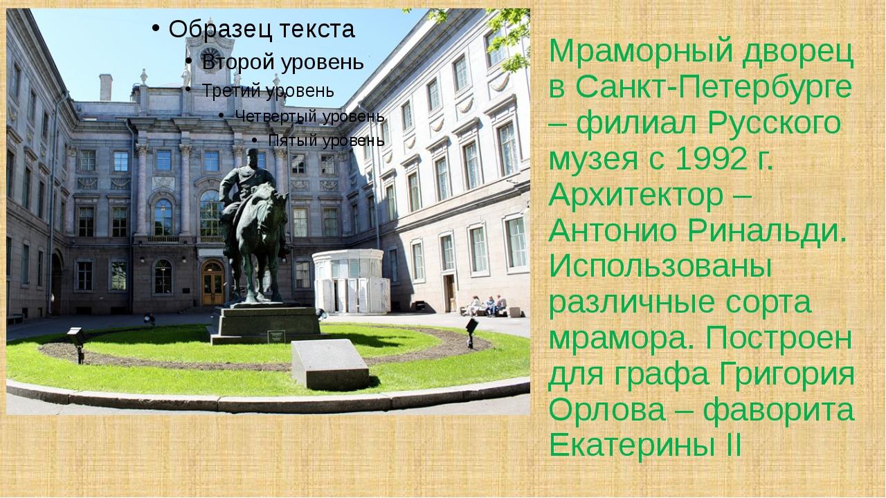 Мраморный дворец в Санкт-Петербурге – филиал Русского музея с 1992 г. Архитек...
