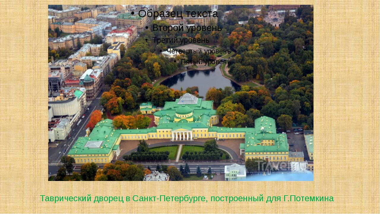 Таврический дворец в Санкт-Петербурге, построенный для Г.Потемкина