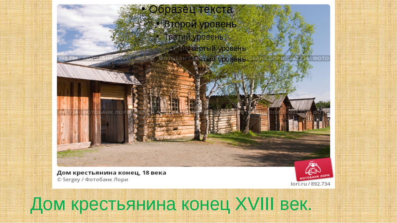 Дом крестьянина конец XVIII век.