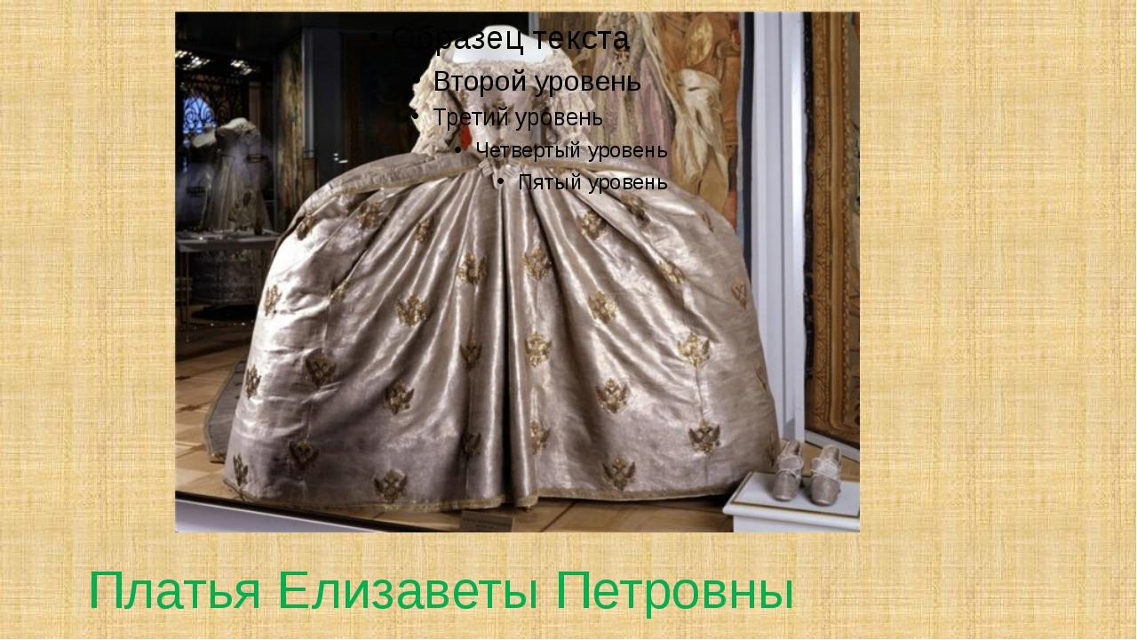 Платья Елизаветы Петровны