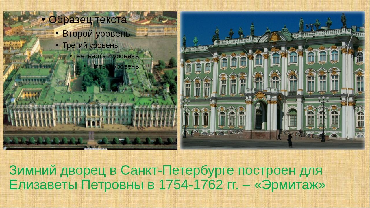 Зимний дворец в Санкт-Петербурге построен для Елизаветы Петровны в 1754-1762...