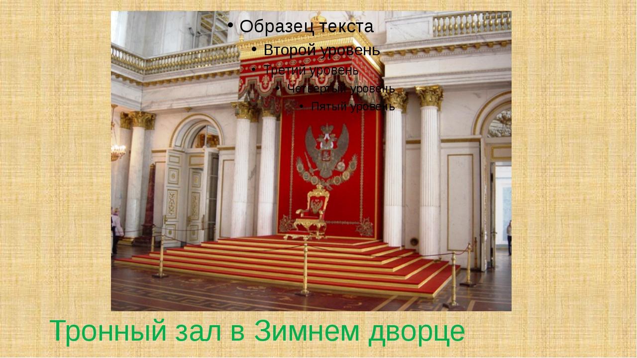 Тронный зал в Зимнем дворце