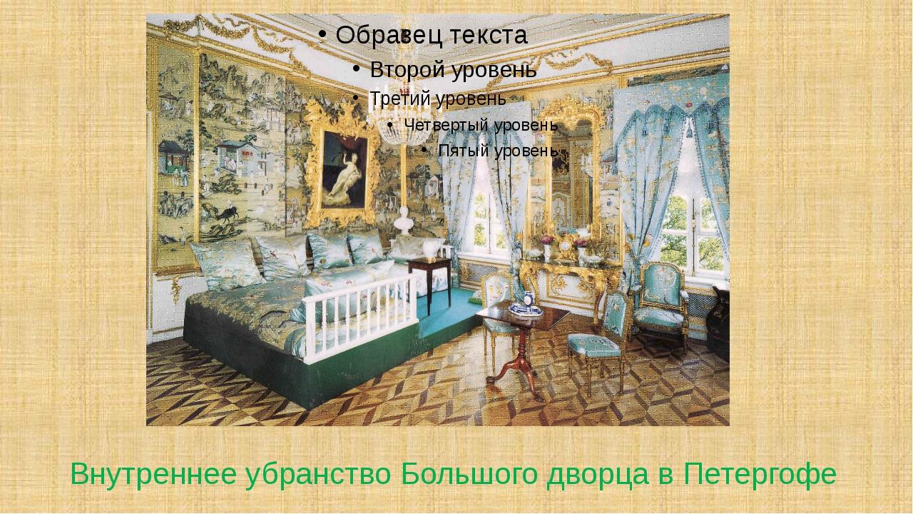 Внутреннее убранство Большого дворца в Петергофе