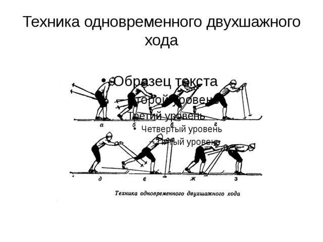 Техника одновременного двухшажного хода