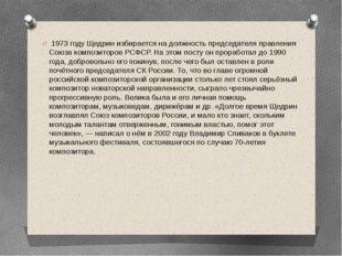 1973 году Щедрин избирается на должность председателя правления Союза композ