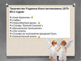 Творчество Родиона Константиновича 1970-80-х годов: «Анна Каренина» «Чайка» О