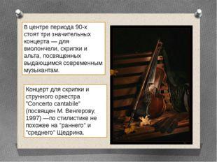 """Концерт для скрипки и струнного оркестра """"Concerto cantabile"""" (посвящен М. Ве"""