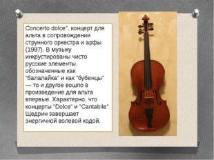 """Concerto dolce"""", концерт для альта в сопровождении струнного оркестра и арфы"""