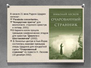 """В начале 21 века Родион Щедрин написал : """"Parabola concertante«, """"Концертная"""