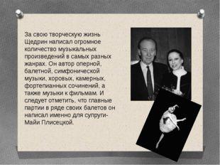 За свою творческую жизнь Щедрин написал огромное количество музыкальных произ