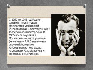 С 1950 по 1955 год Родион Щедрин – студент двух факультетов Московской консер