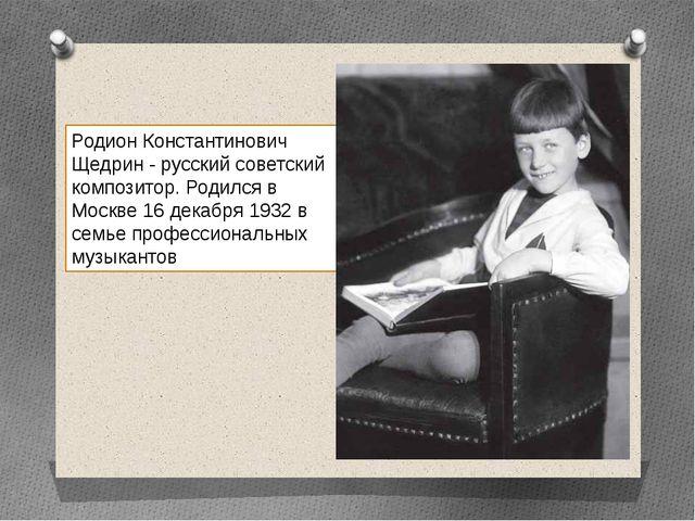 Родион Константинович Щедрин - русский советский композитор. Родился в Москве...