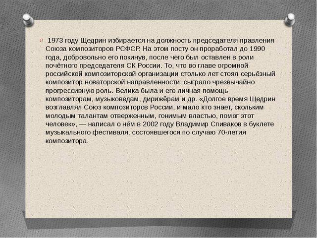1973 году Щедрин избирается на должность председателя правления Союза композ...