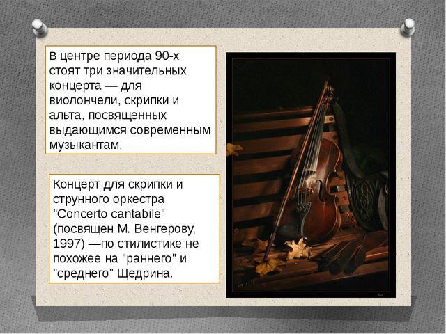 """Концерт для скрипки и струнного оркестра """"Concerto cantabile"""" (посвящен М. Ве..."""