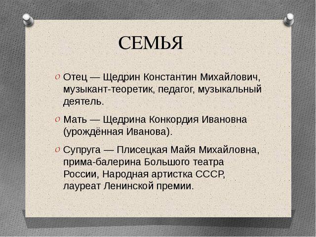 СЕМЬЯ Отец — Щедрин Константин Михайлович, музыкант-теоретик, педагог, музыка...