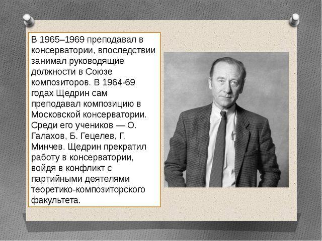 В 1965–1969 преподавал в консерватории, впоследствии занимал руководящие долж...