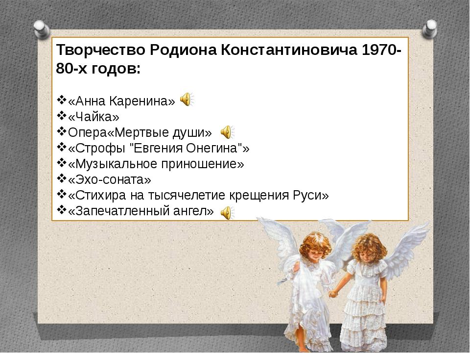 Творчество Родиона Константиновича 1970-80-х годов: «Анна Каренина» «Чайка» О...