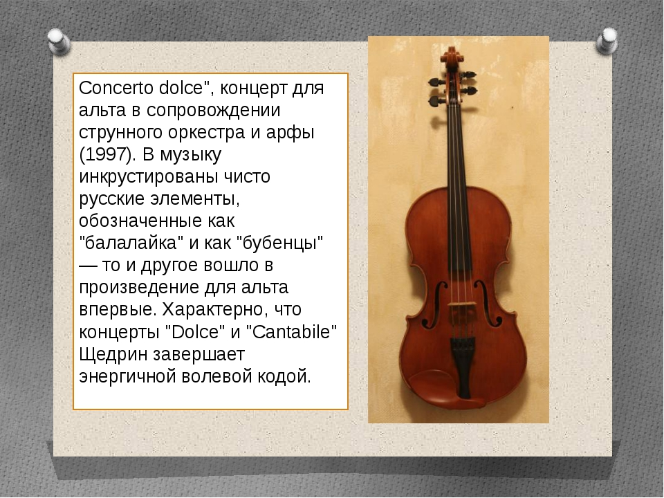"""Concerto dolce"""", концерт для альта в сопровождении струнного оркестра и арфы..."""
