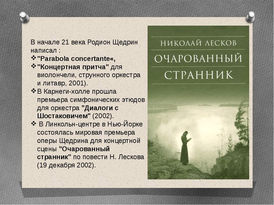 """В начале 21 века Родион Щедрин написал : """"Parabola concertante«, """"Концертная..."""