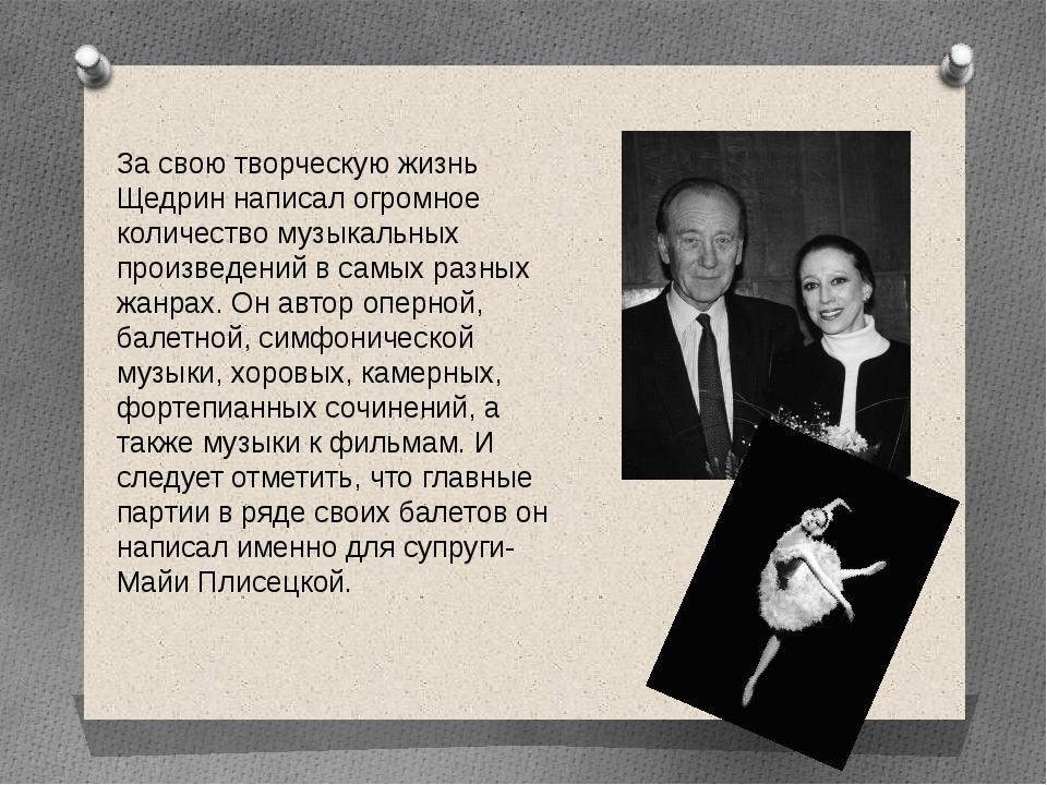 За свою творческую жизнь Щедрин написал огромное количество музыкальных произ...