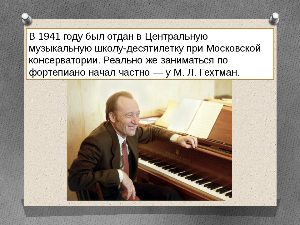 В 1941 году был отдан в Центральную музыкальную школу-десятилетку при Московс...